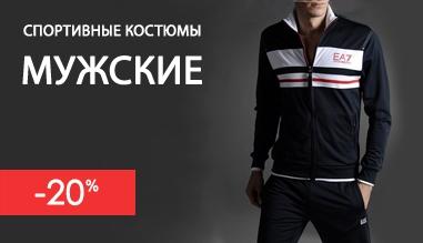 Купить спортивные костюмы мужские